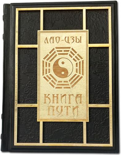 Лао-Цзы. Книга Пути