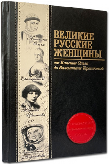 Великие русские женщины (от княгини Ольги до Валентины Терешковой)
